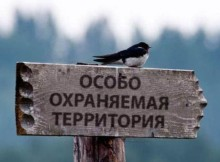 особо охраняемая природнгая территория_ООПТ