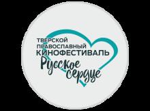 русское сердце-1
