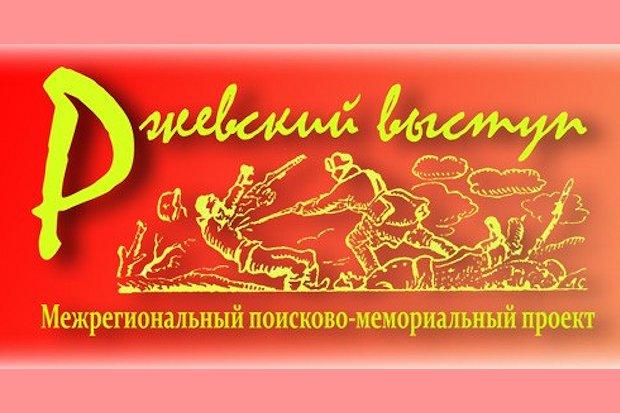 ржевский выступ-1