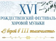 09-01-фестиваль