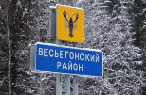 весьегонский район