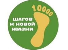 10_000_шагов.oHgfn