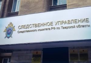 СУ СК по Тверской области