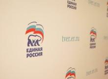 единая_россия_тверь_логотип.KEK6u