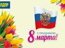 лдпр_8_марта.4U1zl