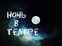 ночь_в_театре.aDUsO