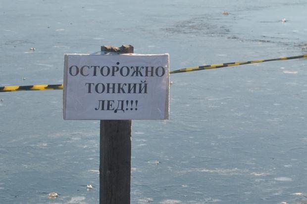 тонкий_лёд_табличка.7UrmU