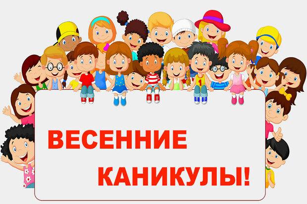 весенние_каникулы.rldu8