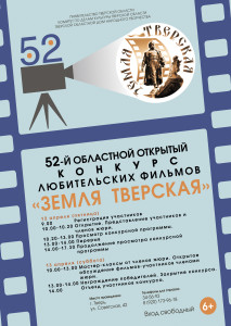афиша кинофестиваль52 (1)