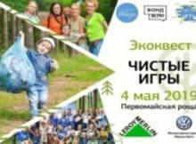 чистые_игры.7cDFm