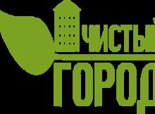 чистый_город_logo.ZBLTF