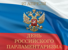 день_российского_парламентаризма.jMqos