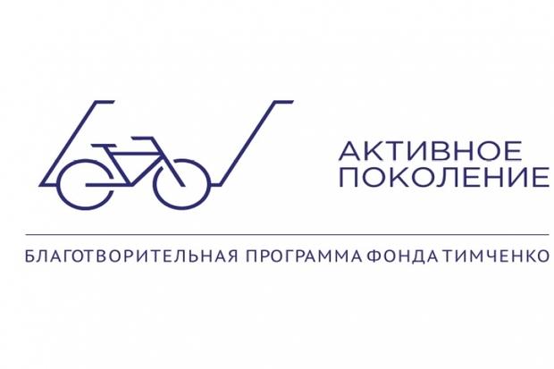 лого_активное_поколение.57oWi