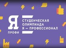 олимпиада_студентов.1Bx4Y