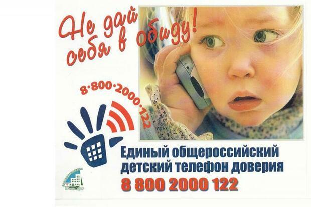 детский_телефон.eejkY