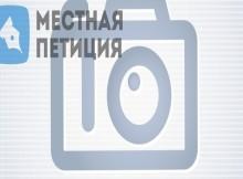 местная_петиция.Prkgq