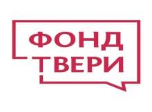 фонд_твери_лого.ZaYfb