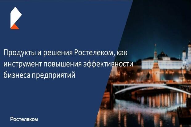 ростелеком_для_бизнеса.qT8Th