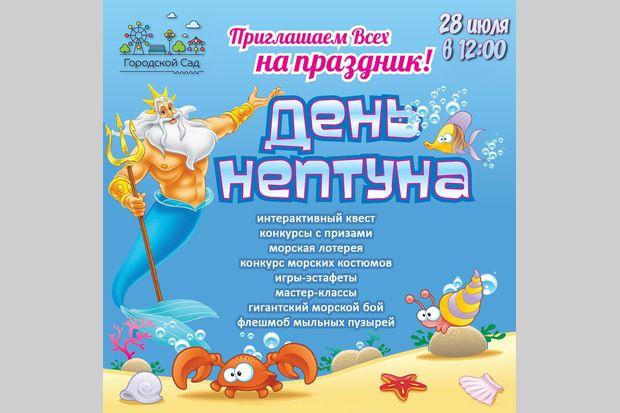 26-07-нептун