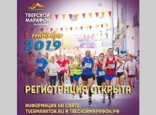 29-07-марафон
