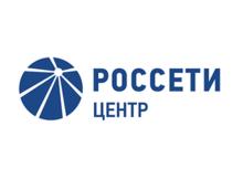 россети-центр