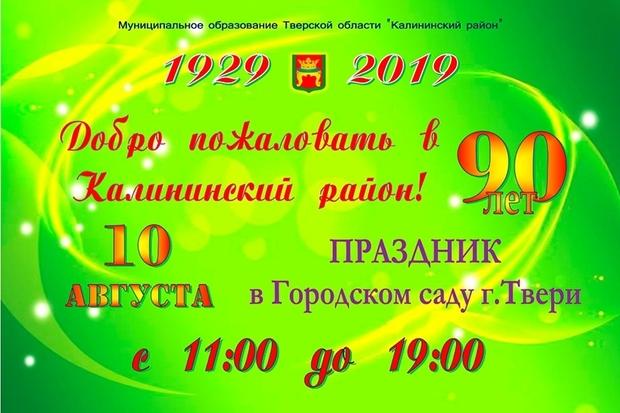 афиша_калининский_р-н.3yqpb