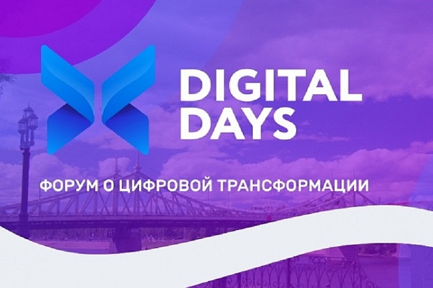 digital days (1)