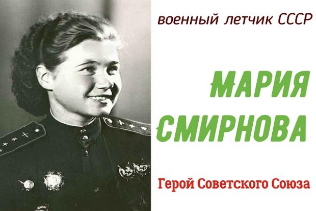 Mariya-Smirnova