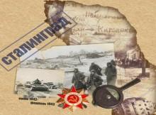 сталинград.mrIBq