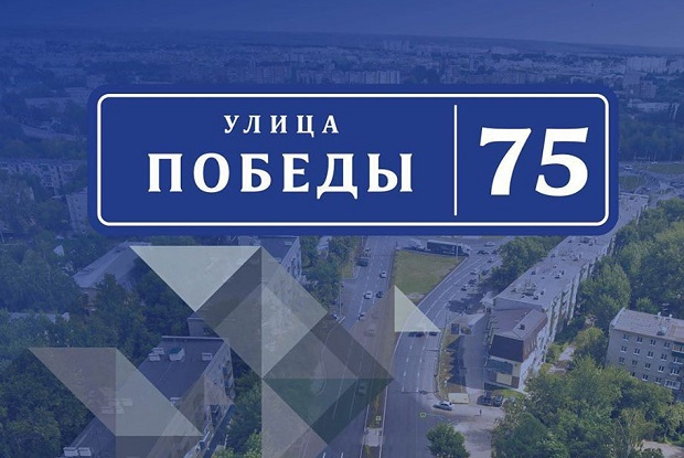 улица победы 75