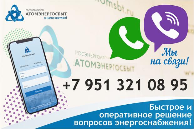 плакат_вотсап.Oyc0v