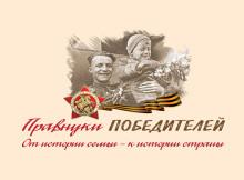 _правнуки_победителей.8rbFh