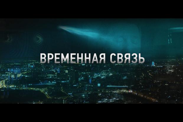 временная_связь.VXf0o