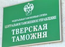 Tamozhnya-TVTver-1200x800