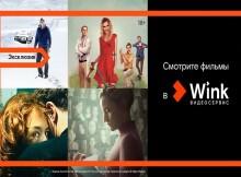 Премьеры октября в Wink