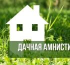 1491003008_dachnaya-amnistiya-2018-3