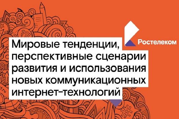Ростелеком_НКИТ