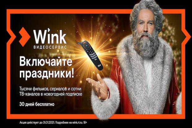Wink_НГ_Трансформер