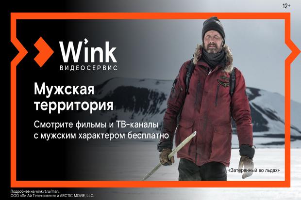 мужская_территория_wink.6cGlM