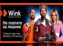 wink_трансформер.upHq0