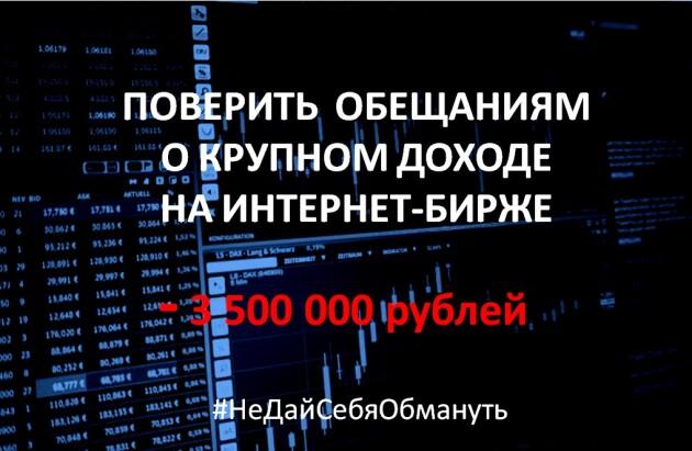 -3_500_000_rubley