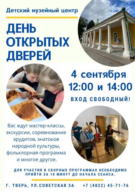 День открытых дверей в детском музейном центре