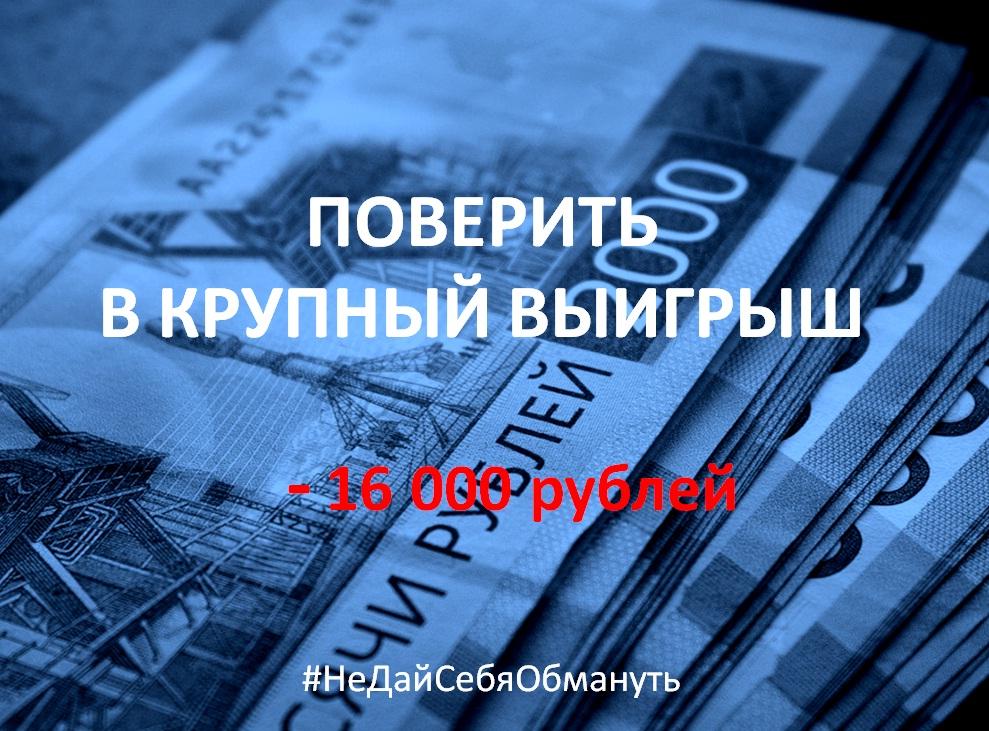 krupnyy_vyigrysh_-16000r