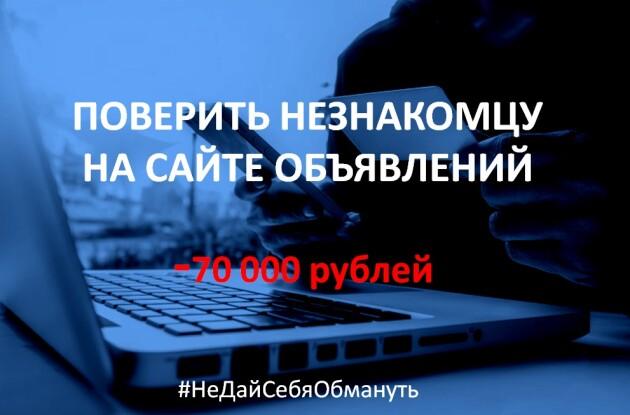 sayt_obyavleniy_-70_000r