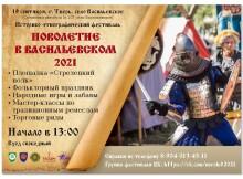 Афиша Новолетие 2021
