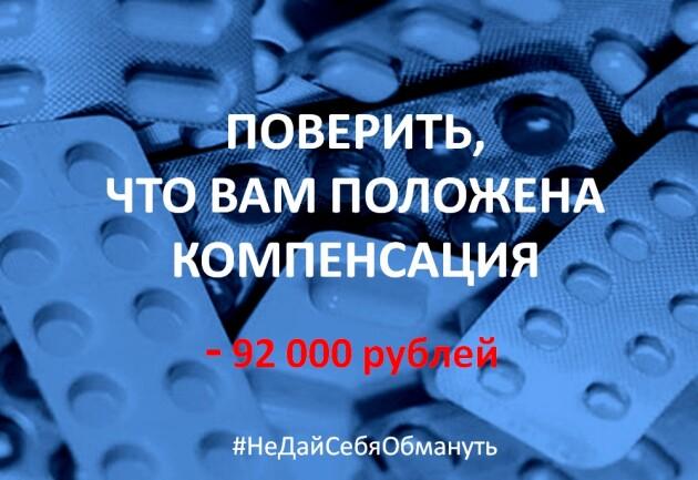 kompensatsiya_za_lekarstva_-_92_0000r