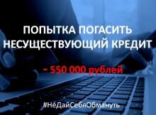 kredit_-550_000r